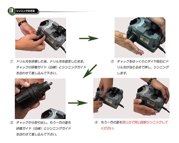 ドリルドクターのシンニングの方法