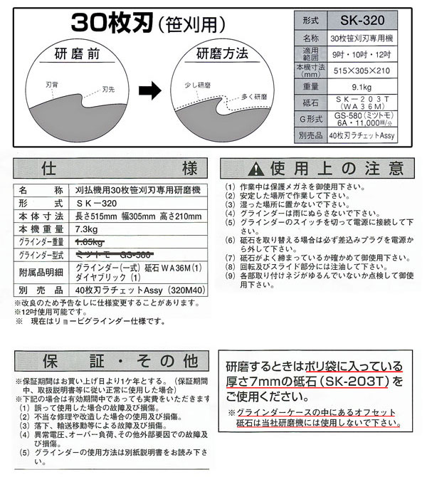 らくらく笹刃説明4