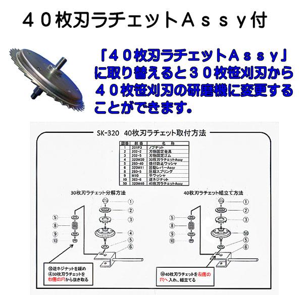 40枚刃別売ラチェット